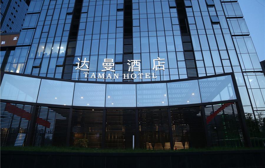 桐庐达曼酒店