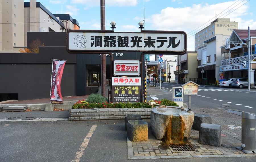 北海道洞爷观光酒店 Toya Kanko Hotel Hokkaido