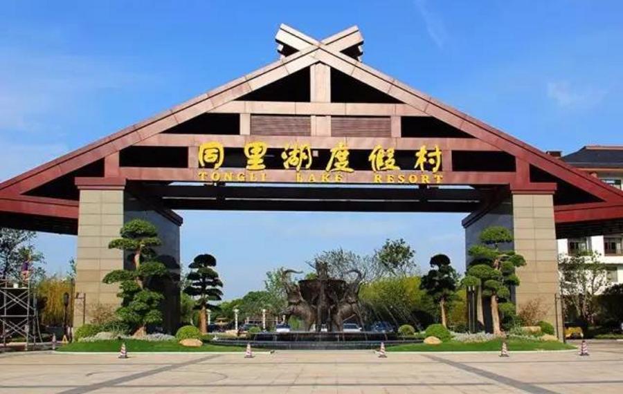 同里湖度假村(二期)