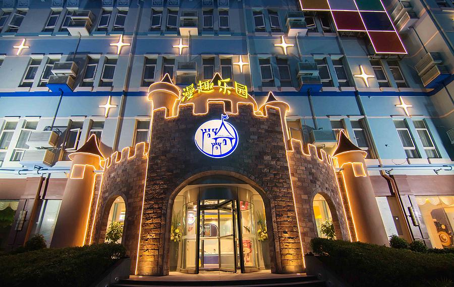 漫趣乐园酒店