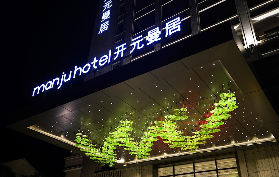 开元曼居臻选·上海长兴岛度假酒店