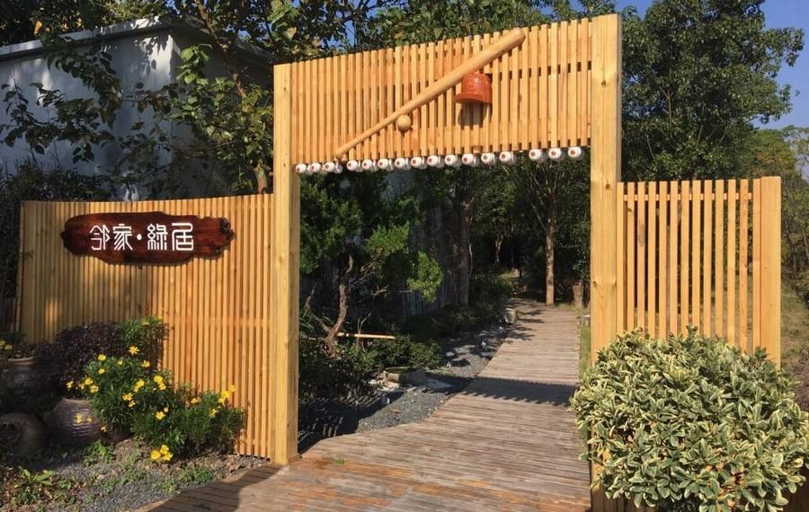 绿居·邻家森林树屋