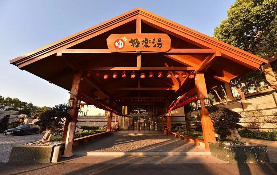 上海极乐汤川沙温泉酒店
