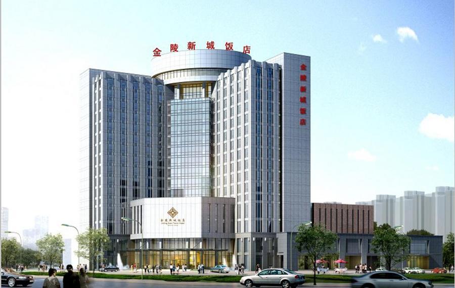 南京金陵新城饭店