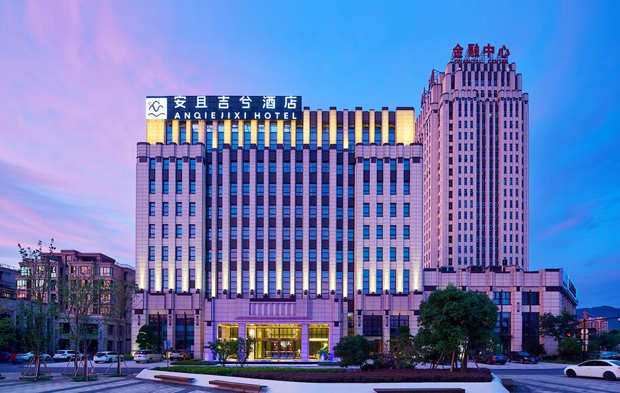 安吉吉兮远洲轩廷酒店