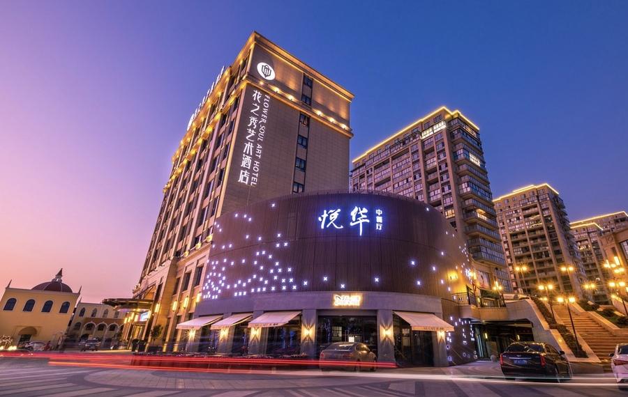 武义花之秀艺术酒店