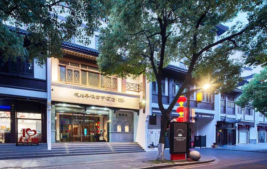 南京夜泊秦淮君亭酒店·大戏院