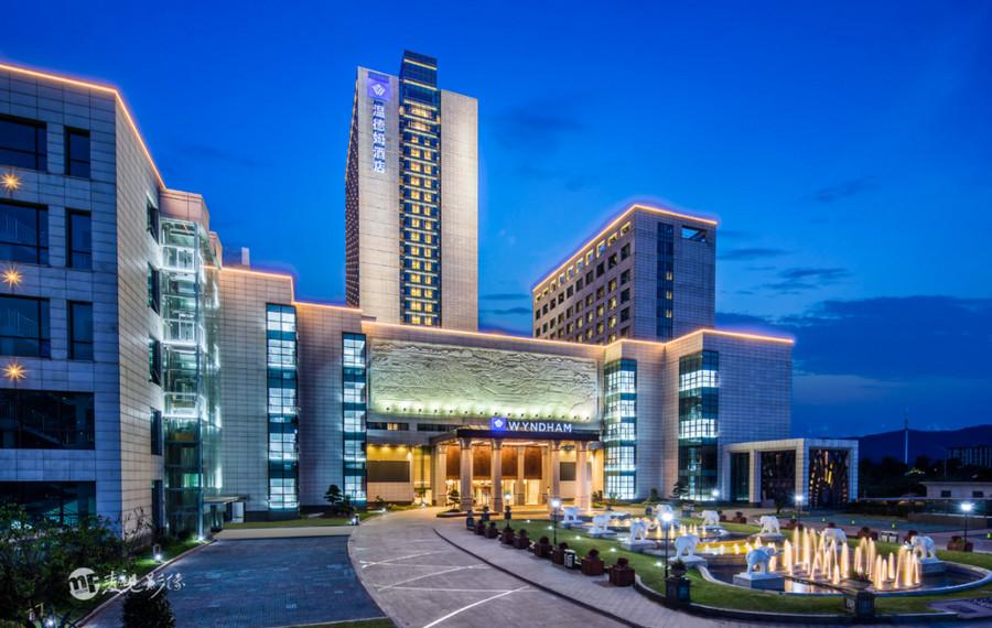 诸暨和瑞温德姆酒店