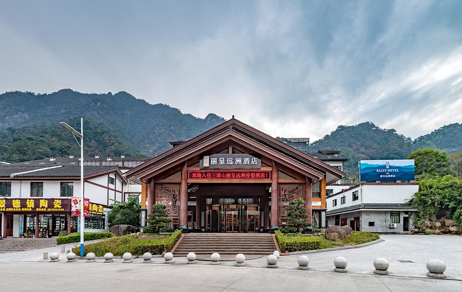 三清山丽呈远洲酒店