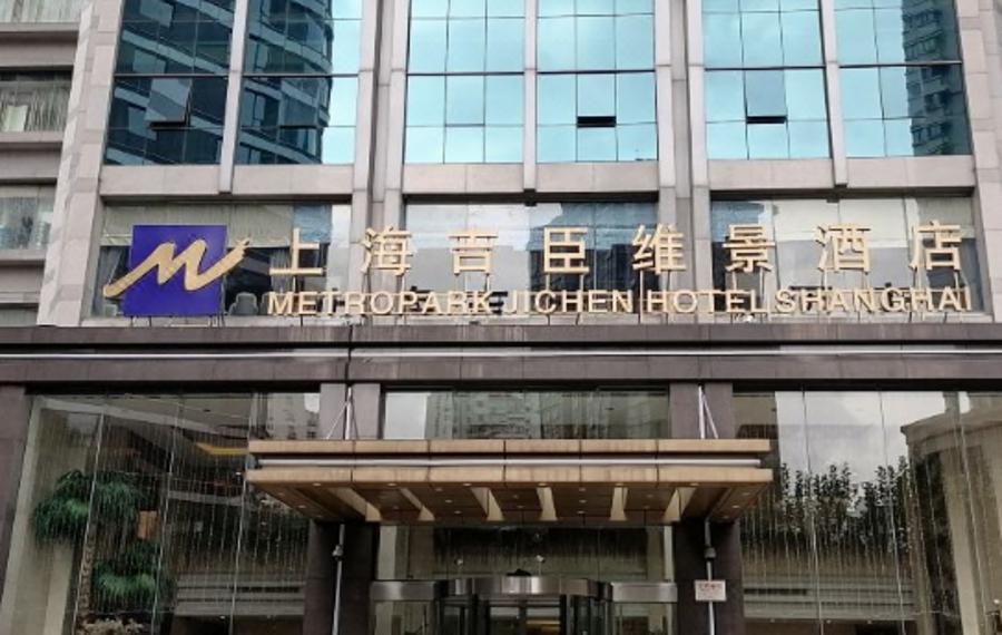 上海吉臣维景酒店