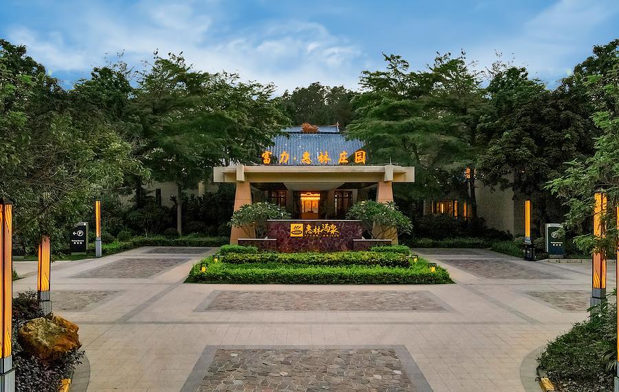 富力·惠林日式度假庄园