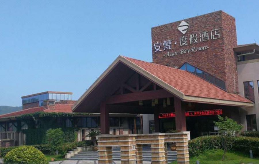 嵊泗安梵度假酒店
