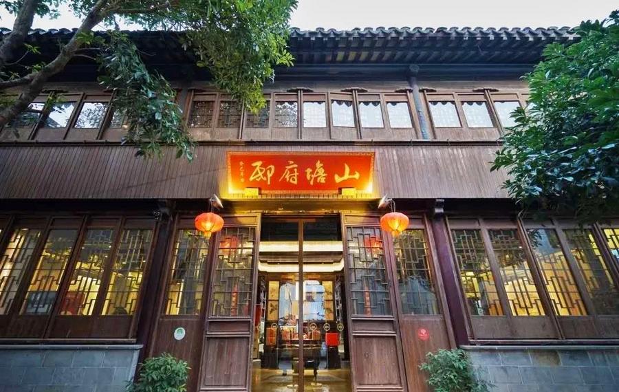 苏州山塘书香府邸