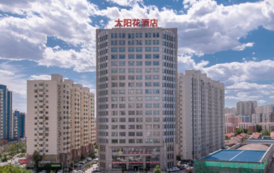 北京太阳花酒店