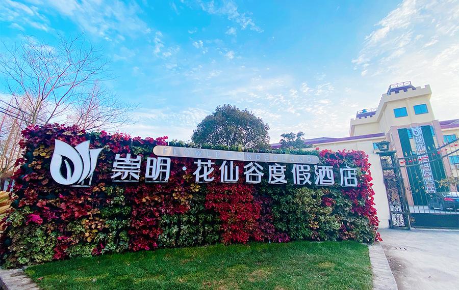 上海花仙谷度假酒店