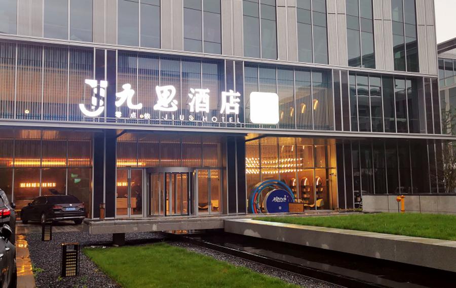 上海宝山九思酒店