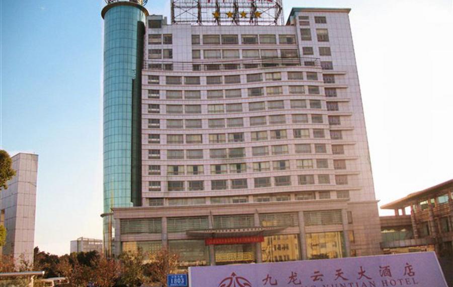 常州九龙云天大酒店