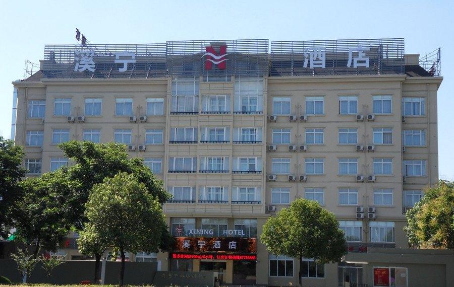 杭州溪宁酒店