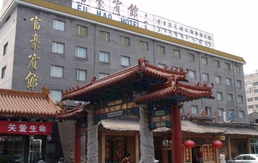 北京富豪宾馆(附楼B座)