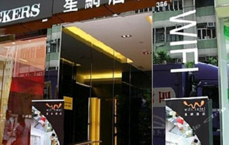 香港星网商务精品酒店(Wifi Boutique Hotel)