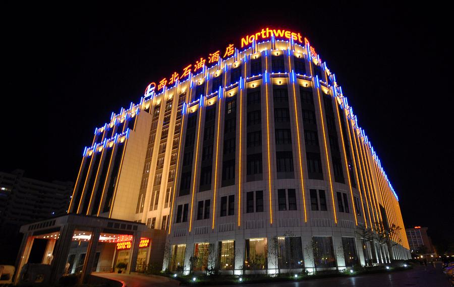 乌鲁木齐西北石油酒店