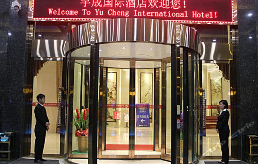 长沙宇成国际酒店