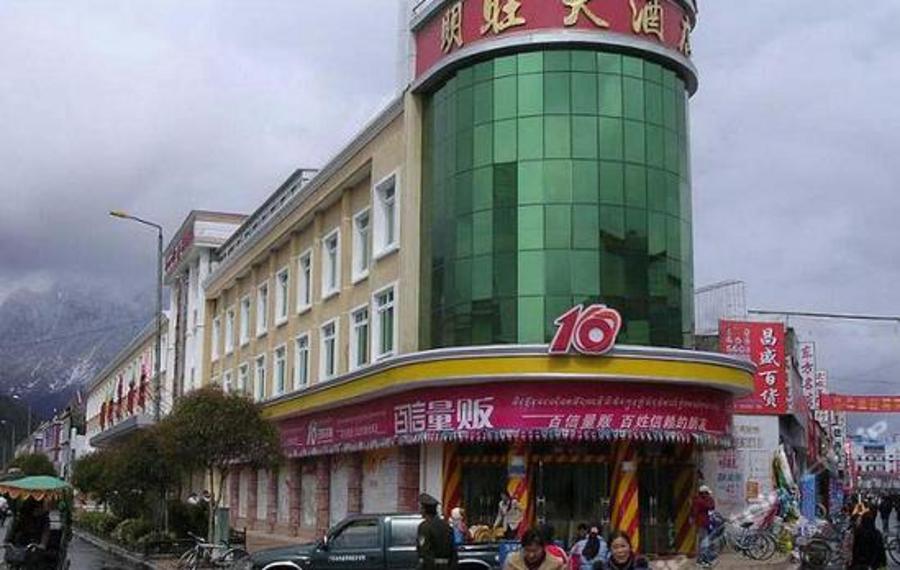 拉萨明旺大酒店