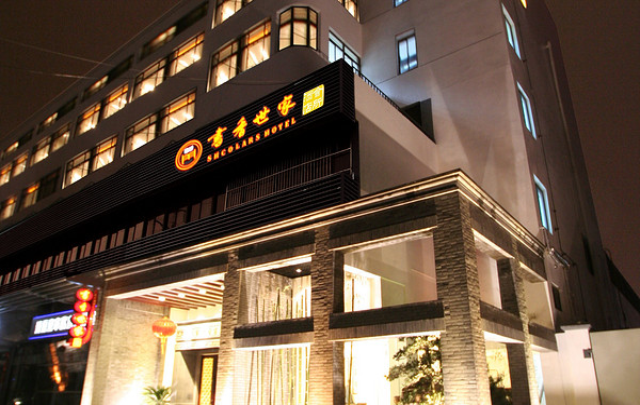 苏州新区玉山书香世家酒店