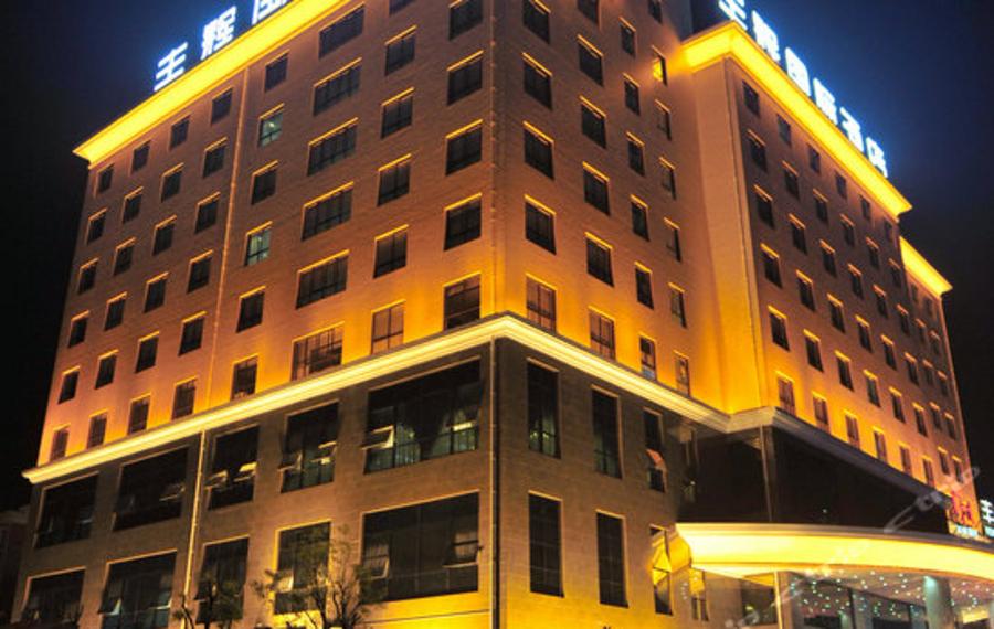 汉中丰辉国际酒店