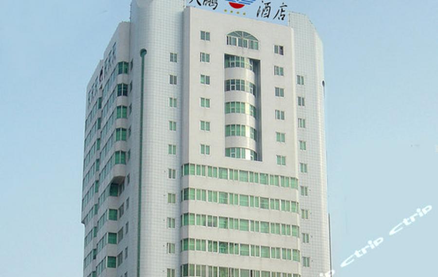 泉州惠安大鹏酒店