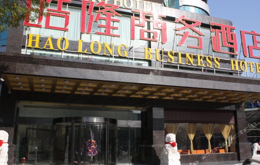衡水皓隆商务酒店