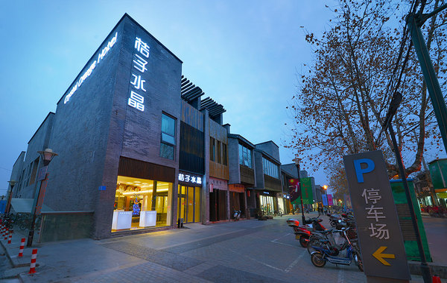 桔子水晶酒店(扬州文昌阁店)