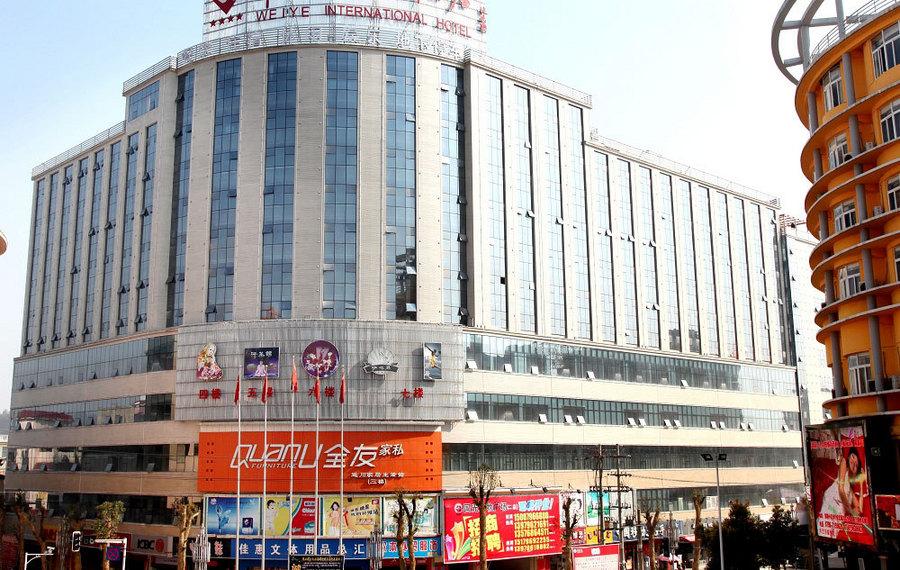 遂川伟业国际大酒店