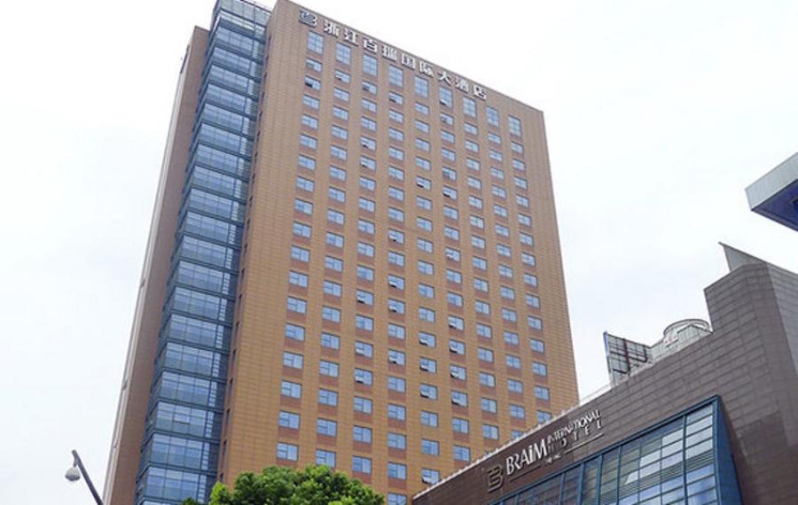 浙江百瑞国际大酒店