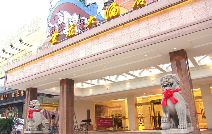 黄石金花大酒店