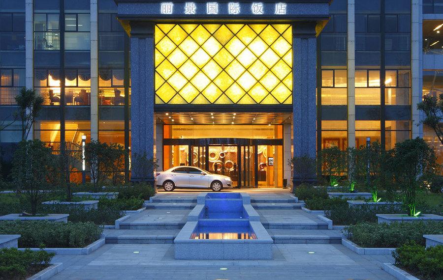 镇江丽景国际饭店