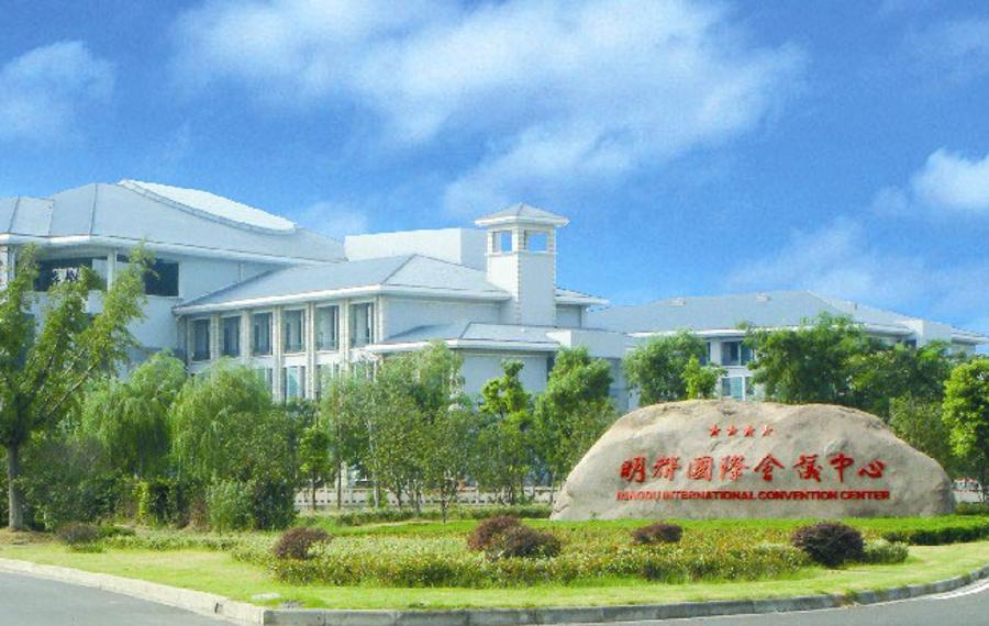 常州西太湖明都国际会议中心