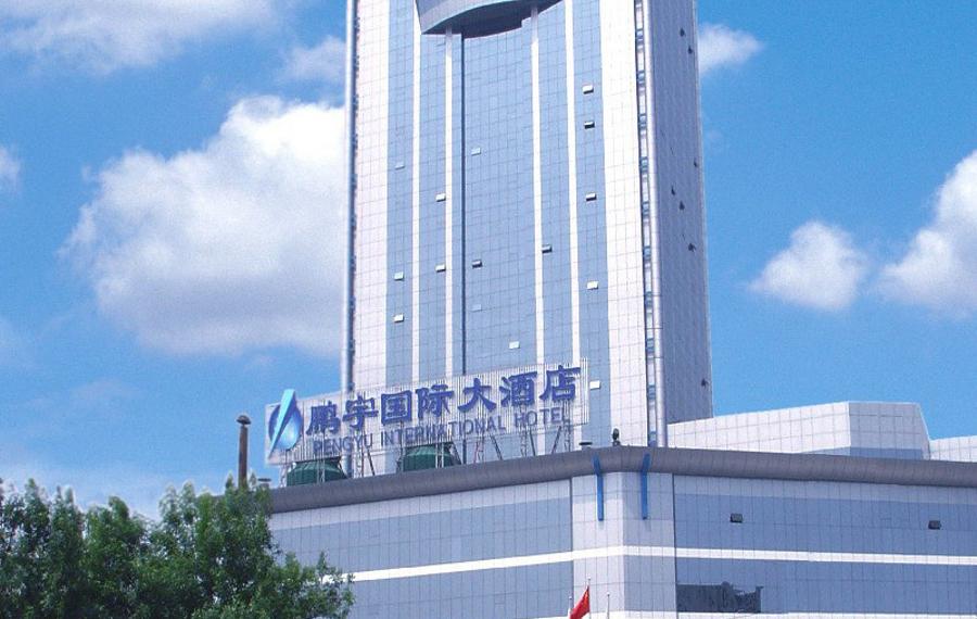 长治鹏宇国际大酒店