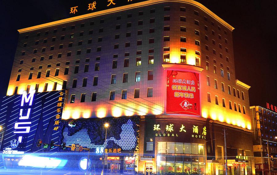 长春环球大酒店