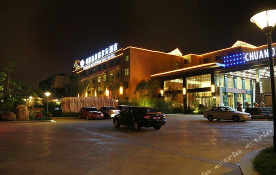 福州川捷温泉高尔夫俱乐部酒店