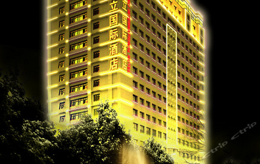 内蒙古万立国际酒店