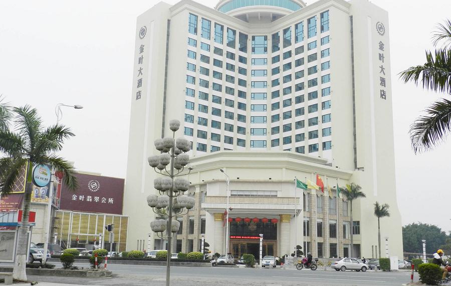 揭东金叶大酒店