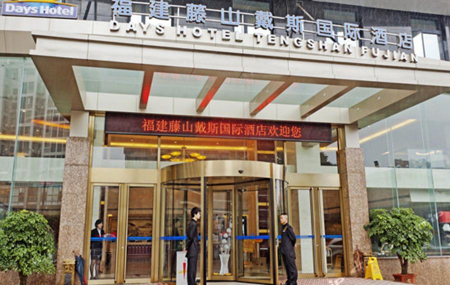 福州藤山戴斯国际酒店