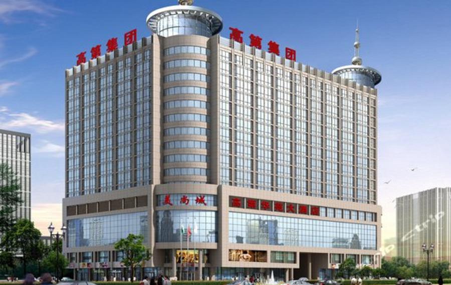 延安高第华苑大酒店