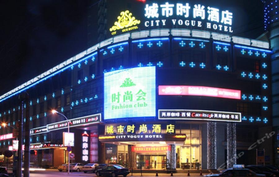 南通城市时尚酒店