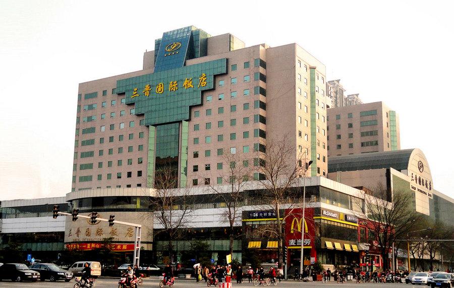 太原三晋国际饭店