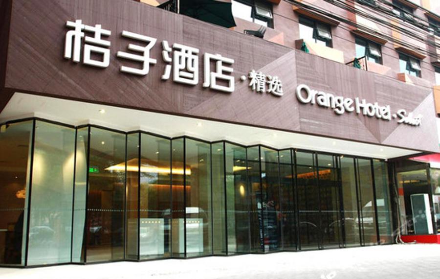 桔子酒店·精选(北京三元桥店)
