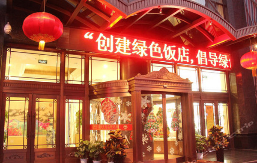 瑞达精品酒店和平店(原和平饭店)