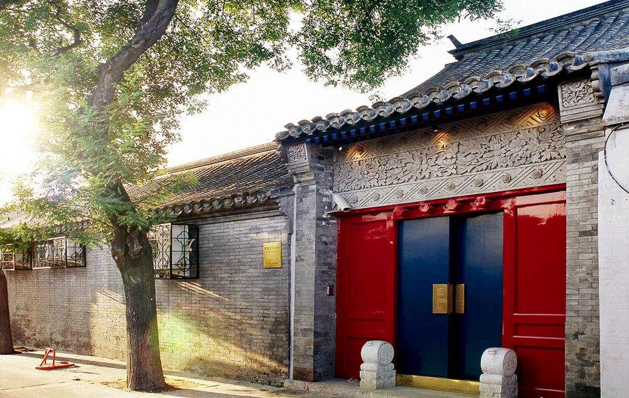 北京杜革私人酒店