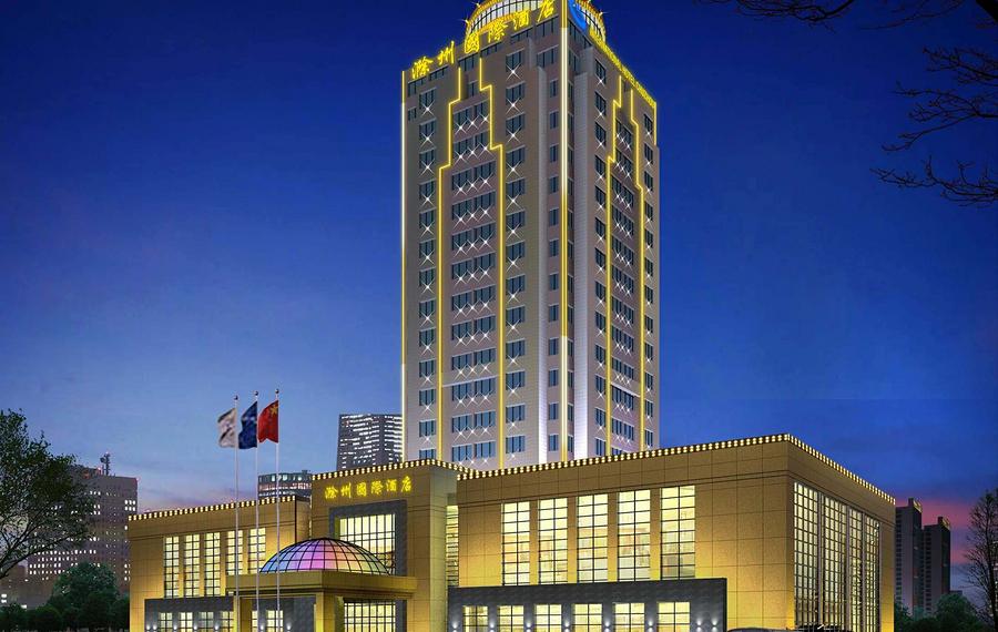 滁州国际酒店